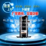 原装谷轮5匹空气能热水器热水泵空调制冷压缩机 VR61KF