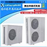 经济实惠型冷库专用机组 空调一体机 谷轮艾默生涡旋一