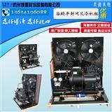 博泽冷库制冷机组压缩机全套冷库设备风凝器机组定制安