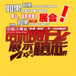 中国冷博会给你舞台展示精彩