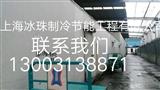 上海宝山区冷库造价,冷库工程