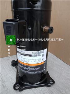 全新原装机谷轮涡旋压缩机ZB15KQE-PFJ-558 2匹压缩机