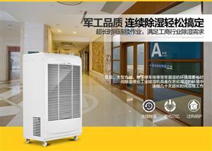北京、河南、天津德业直销工业除湿机DY-6138EB