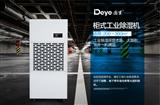 北京、河南、天津德业直销工业除湿机DY-6240/A