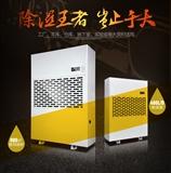 北京、河南、天津德业直销工业除湿机 DY-6480/A