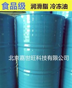 【代理进口】食品级润滑脂/食品级液压油/食品级冷冻油