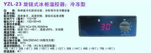 旋钮式冰柜温控器:冷冻型