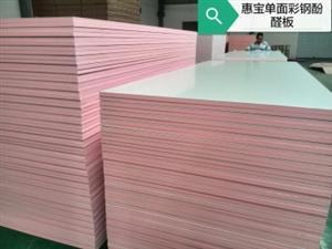 单面彩钢酚醛复合板