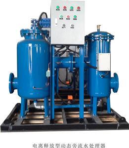 电离释放型动态旁流水处理器
