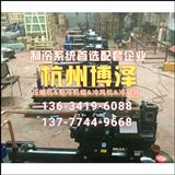 全新25匹沈阳谷轮水冷机组6S251D低温冷藏冷冻库制冷机