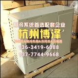 博泽5p艾默生谷轮全封闭风冷机组 保鲜冷藏机组 冷库制