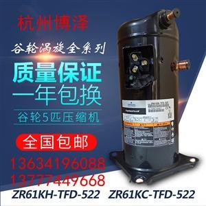 原装谷轮5匹空气能热水器热水泵空调制冷压缩机VR61K