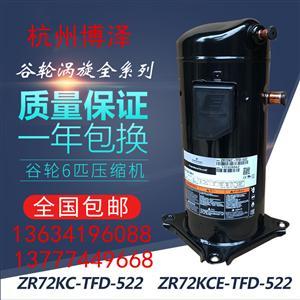 ZR72KC-TFD-522原装谷轮6匹空气能热水器热泵空调制冷