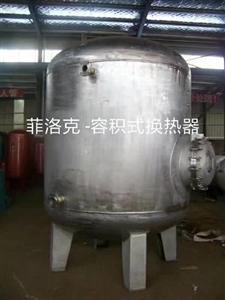 容积式换热器选型