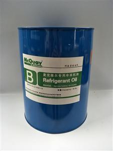 促销麦克维尔B油螺杆机冷冻油压缩机冷冻油产品