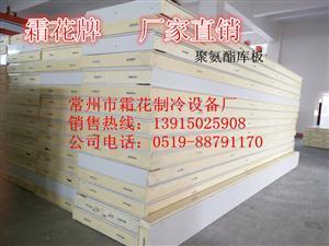 聚氨酯保温板 厚度15公分不锈钢板