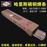 美国进口哈里斯磷铜焊条 BCuP-2高磷铜钎料 扁磷铜进口