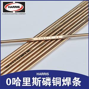 正品美国哈里斯 harris 0号焊条 1.3*3.2*457mm 扁条磷