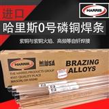 进口正品美国哈里斯磷铜焊条