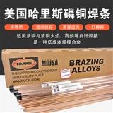 美国进口正品哈里斯磷铜焊条/harris 0