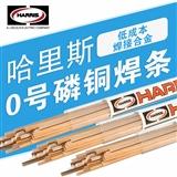 专供美国正品Harris哈里斯磷铜焊条