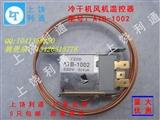 冷干机温控器,冷柜温控器,ATB―1002温控器,恒温器