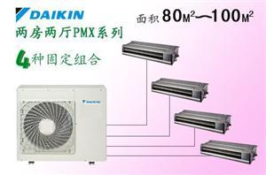 大金家用中央空调PMXS401  南京