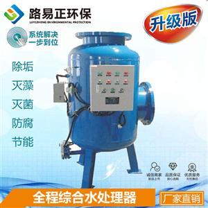 全程综合水处理器 中央空调循环水处理