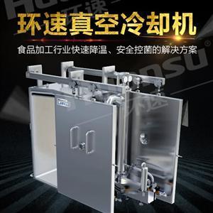 快餐盒饭真空冷却机 冷链快餐保鲜