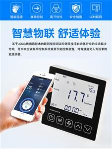 海思Lonworks联网中央空调温控器 房间温控面板