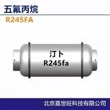 R245fa制冷剂 五氟丙烷