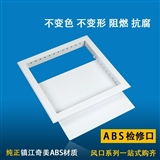 ABS�z修口