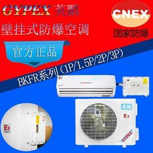 枣阳变电站英鹏壁挂式防爆空调BKFR-7.5