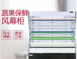 森加电器IVC―6/75W 920升 超市风幕柜