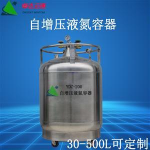 自增压液氮容器/液氮罐/气体罐