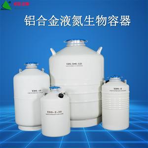 铝合金生物容器/液氮生物罐