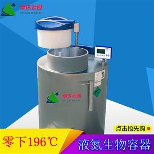 不锈钢生物罐/液氮生物罐/生物容器