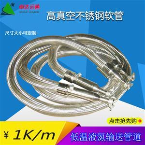 真空软管/金属软管/不锈钢管道/低温液体输送管