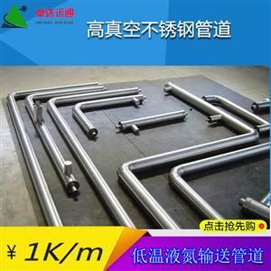 液氮管道/高真空管道/金属硬管/不锈钢管道/无缝钢管