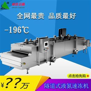 食品冷冻机/液氮速冻机/食品冷库/冷冻箱/速冻柜