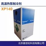 XP140 高温热泵制冷剂