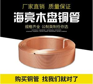 海亮挤压R410铜直管φ31.75X1.2 纯铜T2规格定制紫铜管