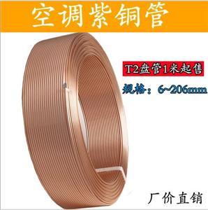 空调家用制冷铜管批发 紫铜盘管