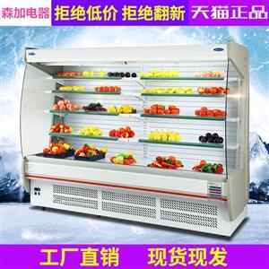 森加电器SJ―FMZJ13660超市风幕柜点菜柜风冷保鲜