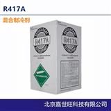 环保制冷剂R417A   热泵专用