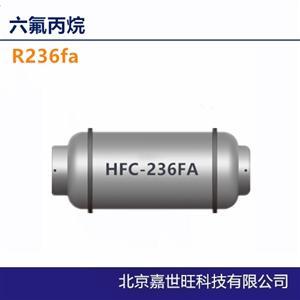 六氟丙烷  R236fa制冷剂/灭火剂