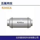 五氟丙烷 R245ca制冷剂
