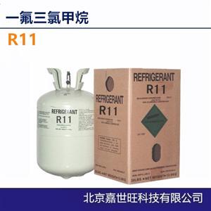 一氟三氯甲烷 R11制冷剂(13.6KG/瓶)
