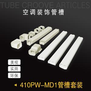 410管槽空调装饰管槽套装