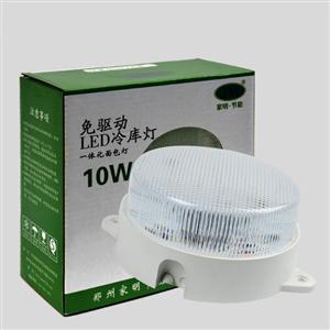 河南云轩照明 10W圆形冷库灯
